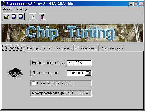 Программа для чип тюнинга своими руками